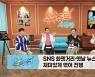 """""""뉴스와 엔터의 만남""""..YTN2 채널 출범"""