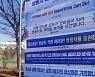 """[기업] 쌍용차, 생산 재개..협력사 """"정상화 응원"""" 현수막"""