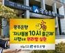 광주은행, 입학 시즌 맞아 '자녀돌봄 10시 출근제' 실시
