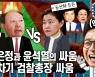 임은정 vs 윤석열 그리고 '가짜 재판' 임은정의 시간이 온다