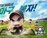 넷마블 '마구마구2020 모바일', 시뮬레이션 리그 개편