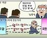 [만평] 조기영 세상터치 2021년 3월 2일