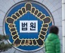'조국 가족 입시비리' 재판장 김미리 부장판사가 계속 맡는다
