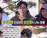 """'불청' 최성국, 파주 장단콩 데이트 """"여자 연예인과 가면 소문 나"""""""
