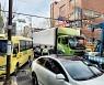 울산서 어린이집 차량 등 5중 추돌..9명 부상