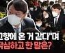 """[영상] """"검수완박=부패완판"""" 윤석열 작심 발언..정계진출 질문엔?"""