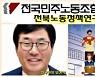 민노총전북본부 부설 전북노동정책연구원 공식 출범..연구원장에 염경석