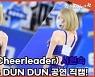 치어리더 서현숙, 에버글로우 DUN DUN 공연 직캠! [엑's 영상]