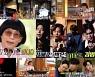 [SC리뷰]김해준·박은석·김범수·케이윌 반전 탈락..'찐 SG워너비' 만남 예고('놀면뭐하니?')