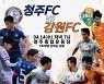 청주FC, 강원FC 상대로 32년 만에 프로팀과 홈경기