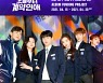 메이크스타, '오늘부터 계약연애' OST 펀딩 프로젝트 오픈