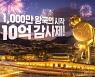 데브시스터즈, '쿠키런 킹덤' 1000만 다운로드 돌파 기념 '10억 감사제' 실시