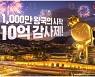 데브시스터즈, '쿠키런: 킹덤' 1000만 다운로드 감사제 이벤트 '10억 쏜다'