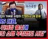 [영상] 국민의힘, 김어준에서 이강택 TBS 대표로 타깃 확장
