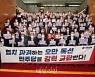 <포토> 총리 임명동의안 강행처리 민주당 규탄하는 국민의힘