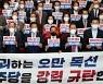 """<포토> """"오만, 독선 민주당을 강력 규탄한다"""" 구호 외치는 국민의힘"""