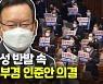 [1보] 국회, 김부겸 국무총리 인준안 가결