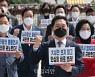 <포토> 청와대 앞에서 구호 외치는 김기현 권한대행과 의원들