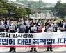 <포토> '대통령의 인사횡포, 국민에 대한 폭력입니다' 구호 외치는 국민의힘
