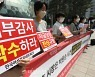 <포토> 고 박원순 전 서울시장 사건 진상규명 촉구하는 여성단체