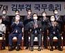 <포토> 김부겸 국무총리 취임