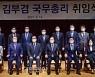 <포토> 제47대 김부겸 국무총리 취임식
