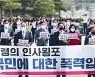 """청와대 앞 """"인사 폭거""""..김오수 송곳 검증 예고"""