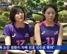 페퍼저축은행 선수단 구성..흥국생명은 '쌍둥이 지키기'?