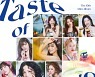 트와이스, 신보 'Taste of Love' 국내 차트 1위..아이튠즈 31개국 정상