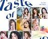 트와이스, 'Taste of Love' 전 세계 차트 강타..팬심 홀렸다