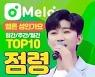 6월에도 계속되는 임영웅의 멜론 성인가요 차트 TOP10 싹쓸이
