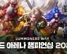 """컴투스 """"서머너즈 워 세계 챔피언 누구?""""..SWC2021 선수 모집 시작"""