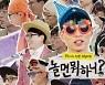 '놀면 뭐하니''불후의 명곡' 도쿄올림픽 여파 나란히 오늘(31일) 결방