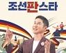 '조선판스타' 대한민국 최초 국악 서바이벌 오디션 온다..국악인 위한 판 마련