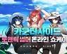 카운터사이드, 서비스 1.5주년 '로맨틱 썸머' 업데이트 공개
