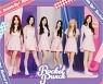 로켓펀치, 오늘(4일) 'Bubble Up!'으로 일본 데뷔