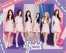 로켓펀치 일본 정식 데뷔..미니앨범 '버블업!' 발매 (공식)