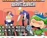 """""""평택시가 또""""..공식 SNS에 '남혐' 손가락 재등장"""