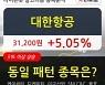 대한항공, 장시작 후 꾸준히 올라 +5.05%.. 외국인 기관 동시 순매수 중