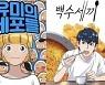 이병헌 연출 '닭강정'→'백수세끼'..스튜디오N, 차기 라인업