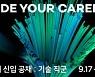 네이버 '세 자릿수 규모' 하반기 신입 개발자 공채 시작..29일까지 접수