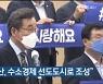 """이낙연 """"울산, 수소경제 선도도시로 조성"""""""