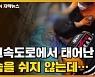"""[자막뉴스] """"고속도로에서 출산""""..산모와 아기 살린 구급대원들"""