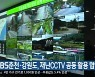 KBS춘천·강원도, 재난CCTV 공동 활용 협약