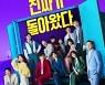 다재다능 사기캐 조정석 'SNL 코리아' 출격!