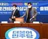 """'대장동 국감' D-1..與 """"카르텔 맞선 이재명, 칭찬 받아야"""" 총력 엄호"""