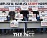 경실련, '대장동 개발이익 민간에 90% 퍼줘'..특검 촉구 [TF사진관]