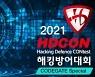 KISA, 11월12일까지 '해킹 방어대회' 아이디어 공모