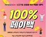 경륜·경정 '스피드온', 신규고객 페이백 이벤트