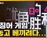 [자막뉴스] 中 유명 OTT, 넷플릭스 '오징어 게임' 대놓고 베끼려다 낭패